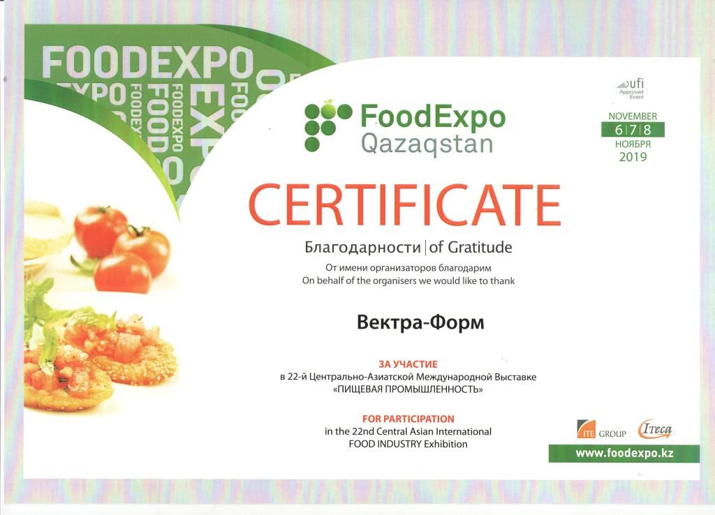 Сертификат FoodExpo Алматы 2019