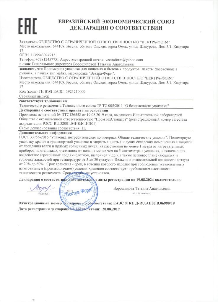 Новый сертификат с печатью 001